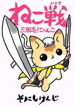 ねこ戦 三国志にゃんこ-電子書籍