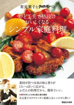 有元葉子とクロワッサンの ひと工夫で格段においしくなる シンプル家庭料理-電子書籍