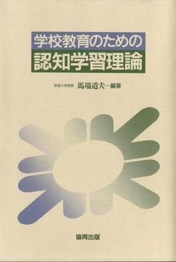 学校教育のための認知学習理論-電子書籍