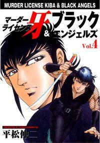 マーダーライセンス牙&ブラックエンジェルズ Vol.4