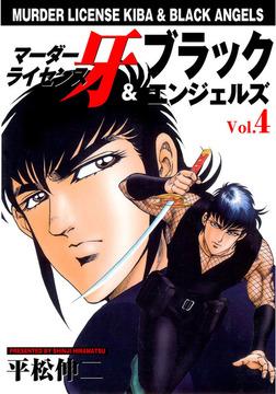 マーダーライセンス牙&ブラックエンジェルズ Vol.4-電子書籍