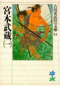 宮本武蔵(1)