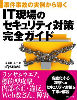 事件事故の実例から導く IT現場のセキュリティ対策完全ガイド-電子書籍
