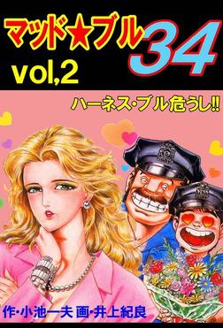 マッド★ブル34 Vol,2 ハーネス・ブル危うし!!-電子書籍