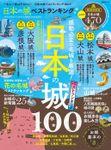 晋遊舎ムック 日本の城 ベストランキング