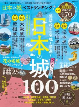 晋遊舎ムック 日本の城 ベストランキング-電子書籍