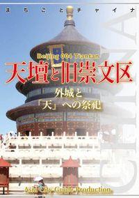 北京004天壇と旧崇文区 ~外城と「天」への祭祀