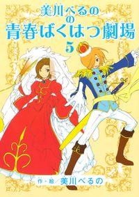 美川べるのの青春ばくはつ劇場(5)
