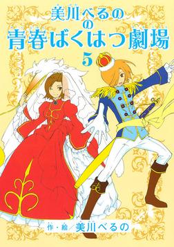 美川べるのの青春ばくはつ劇場(5)-電子書籍