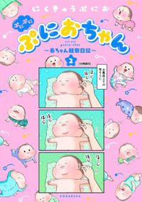 ぷにぷにぷにおちゃん ~赤ちゃん観察日記~ 分冊版(8)