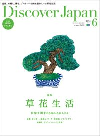 Discover Japan 2015年6月号「草花生活」