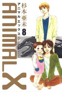 ANIMALX 8巻