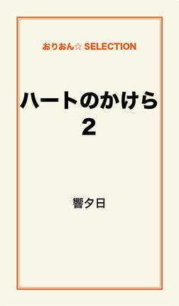 ハートのかけら2-電子書籍