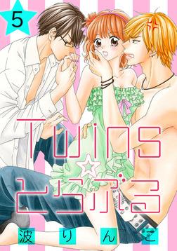 Twins☆とらぶる【分冊版】 5話-電子書籍