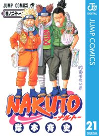 NARUTO―ナルト― モノクロ版 21