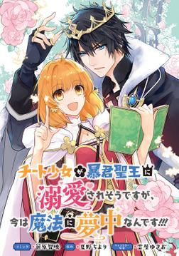 チート少女が暴君聖王に溺愛されそうですが、今は魔法に夢中なんです!!! 連載版: 6-電子書籍