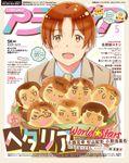 アニメディア2021年5月号