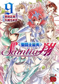 聖闘士星矢セインティア翔 9-電子書籍
