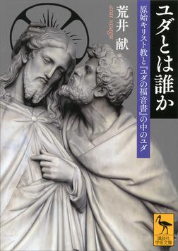 ユダとは誰か 原始キリスト教と『ユダの福音書』の中のユダ-電子書籍