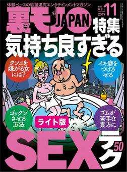 気持ち良すぎるSEXテク50★浅草サンバの女とヤルために パレードに参加したら★裏モノJAPAN【ライト】-電子書籍