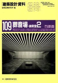 葬斎場・納骨堂2