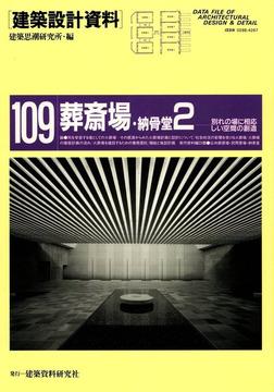 葬斎場・納骨堂2-電子書籍