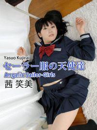 セーラー服の天使達Angelic Sailor-Girls 茜笑美