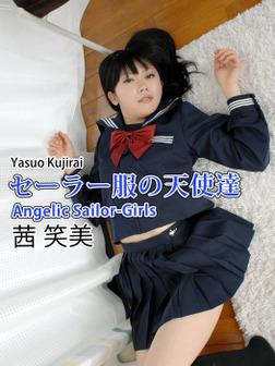 セーラー服の天使達Angelic Sailor-Girls 茜笑美-電子書籍