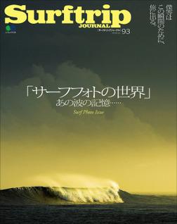 サーフトリップジャーナル Vol.93-電子書籍