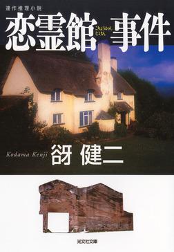 恋霊館(こりょうかん)事件-電子書籍