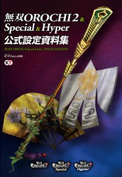 無双OROCHI2&Special&Hyper 公式設定資料集-電子書籍