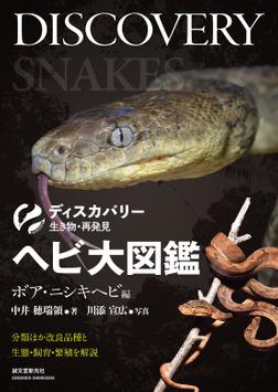 ヘビ大図鑑 ボア・ニシキヘビ編-電子書籍