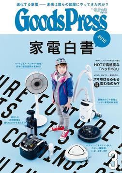 GoodsPress2015年3月号-電子書籍