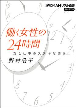 日経WOMANリアル白書 働く女性の24時間 女と仕事のステキな関係-電子書籍