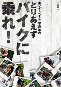 ホワイトベース二宮祥平のとりあえずバイクに乗れ!