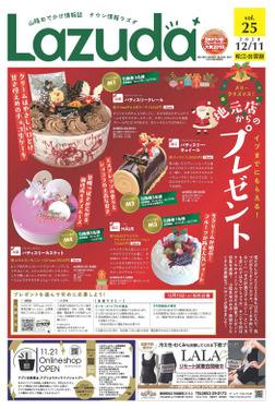 タウン情報Lazuda松江・出雲版 2021年1月号-電子書籍