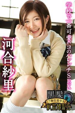 黒髪ご奉仕美少女秘密撮影会 河合紗里 学校で一番可愛いコのハレンチSEX-電子書籍