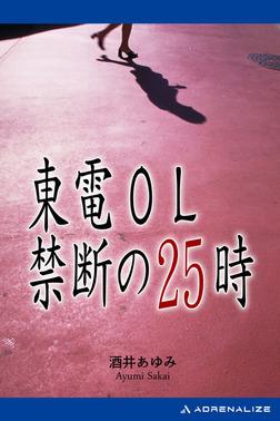 東電OL禁断の25時-電子書籍