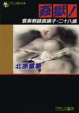 姦獄! 音楽教師真璃子・二十八歳-電子書籍