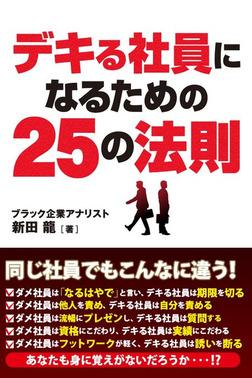 デキる社員になるための25の法則-電子書籍