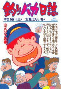 釣りバカ日誌(25)