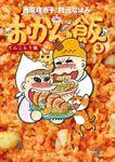 おかん飯3 てんこもり編(毎日新聞出版)