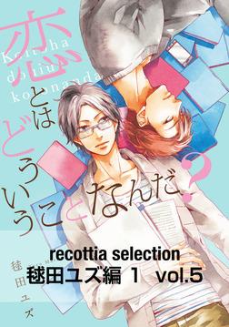 recottia selection 毬田ユズ編1 vol.5-電子書籍