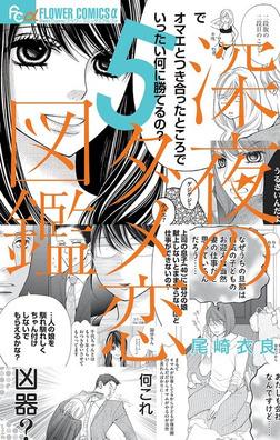 深夜のダメ恋図鑑(5)-電子書籍