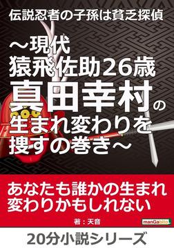 伝説忍者の子孫は貧乏探偵~現代猿飛佐助26歳 真田幸村の生まれ変わりを捜すの巻き~-電子書籍