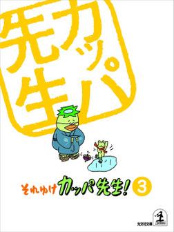 それゆけ カッパ先生!【フルカラー版】3-電子書籍