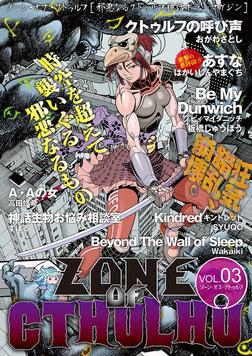 ZONE OF CTHULHU (ゾーン・オブ・クトゥルフ) Vol.3-電子書籍