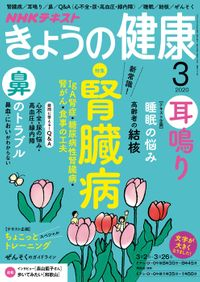NHK きょうの健康 2020年3月号
