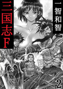 三国志F 2巻-電子書籍