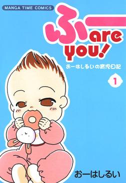 ふー are you! 1巻-電子書籍
